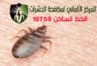 مبيدات البق في مصر